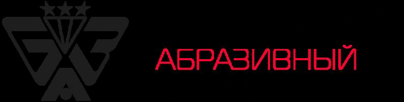 Белгородский Абразивный Комбинат