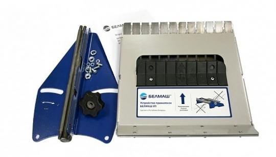 Устройство прижимное БЕЛМАШ УП-05 для БЕЛМАШ УНИВЕРСАЛ-2000, БЕЛМАШ СДМ-2000.