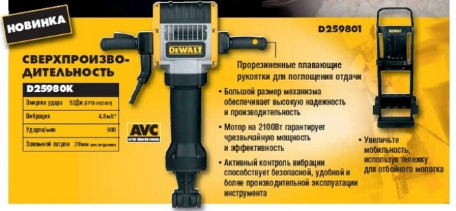 Молоток отбойный DeWalt D25980+ тачка + зубило