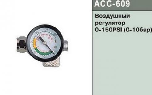 Воздушный регулятор, 0-150 PSI (0-10 Бар) JONNESWAY ACC-609